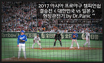 2017 APBC 결승전 [대한민국 vs 일본] 경기 관전기 <1부> by Dr.Panic™
