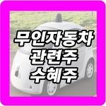 무인자동차 스마트카 관련주 종목 총정리!