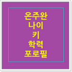 온주완 나이 키 학력 프로필 기본정보 알아보기