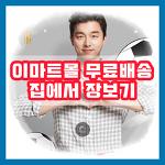 이마트몰 당일배송 어플: 이마트 쓱배송으로 장보기