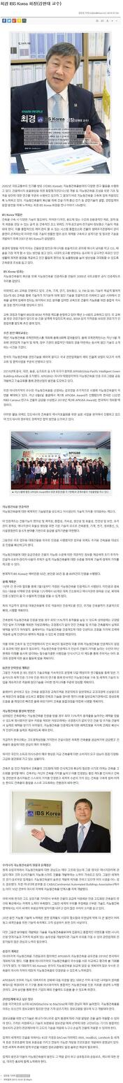 KHARN PEOPLE - 최경 IBS Korea 회장(강원대 교수)
