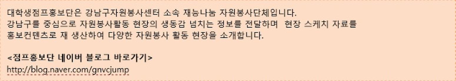 [대학생점프홍보단] 진안군 농촌봉사활동!!