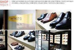 성수동 남성수제화 기업, 마체레토 성수동 매장