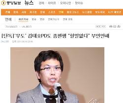 김태호PD 남아도 MBC예능국은 뒤숭숭