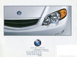 기아 스펙트라 윙 카탈로그 스캔 - Kia Spectra wing catalog scan