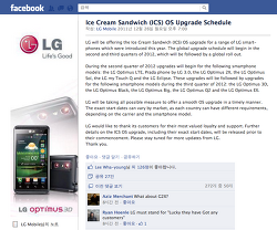 LG전자 안드로이드 4.0 업그레이드 계획 발표