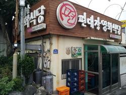 [영천맛집]편대장영화식당 - 본점과 분점의 차이?