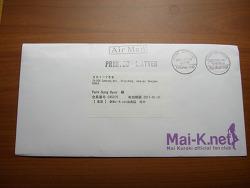 ■ 「Mai-K.net」신(新) 회원증 도착