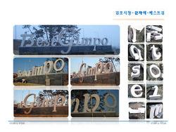 김포시청-베스트김포
