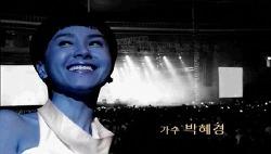 박혜경 - 가수 박혜경 성공을 이루게 한  1만시간의 법칙
