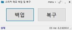 윈도우10 레드스톤 스티커 메모 무료 백업 프로그램 배포