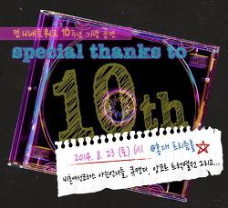 """10주년 기념 공연 """"Special Thanks to"""""""