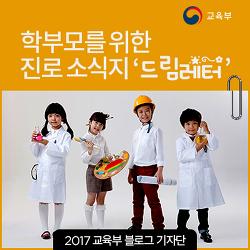 학부모를 위한 진로 소식지 '드림레터'