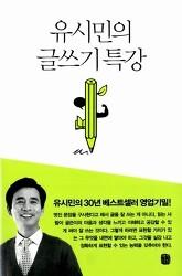 유시민의 글쓰기 특강 - 유시민의 30년 베스트셀러 영업기밀!