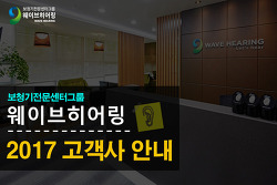 세계6대 보청기브랜드, 웨이브히어링 2017 고객사 소속회원 보청기구입 안내