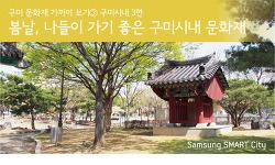 구미 문화재 가까이 보기③ 봄날의 문화재 여행