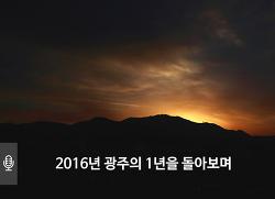 아듀~ 2016광주