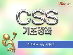 CSS 기초강좌 16 (Position)
