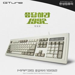 MAF35 응답하라 1992 키보드