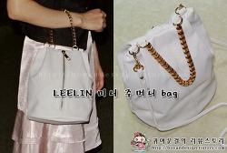 [여성가방쇼핑몰/미니백추천]오가게 리린(LEELIN) 미니 주머니 bag