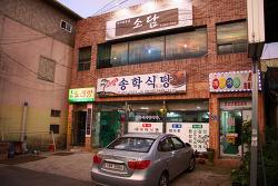 밀양 삼랑진 맛집 고향 송학식당