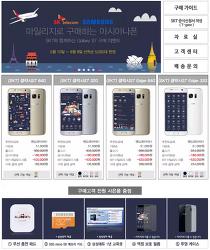 아시아나항공 - 갤럭시 S7(아시아나폰) 마일리지 차감으로 구입 가능