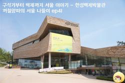 구석기부터 백제까지 서울 이야기 - 한성백제박물관 (까칠양파의 서울 나들이 ep41)