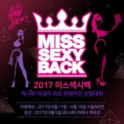 2017 미스 섹시백 8월 5일 본선 파이널 행사