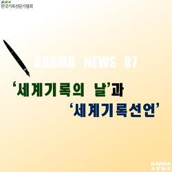 KARMA NEWS 07 '세계기록의 날'과 '세계기록선언'