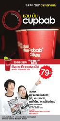 [월간 마이코리아 광고]방콕 한국음식카페 컵밥cupbab