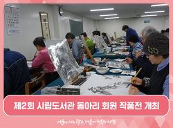 제2회 시립도서관 동아리 회원 작품전 개최