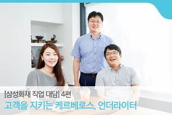 언더라이터, 고객을 지키는 보험회사의 케르베로스-[삼성화재 직업 대담] 4편
