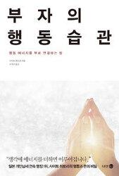 부자의 행동습관 / 사이토 히토리