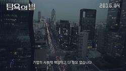 [04.27] 탐욕의 별_예고편