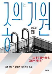[독서일기] 종의 기원 by 정유정 (e북)