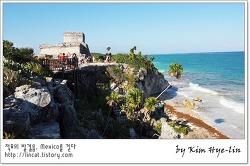 [적묘의 멕시코]뚤룸 마야 유적지와 푸른 카리브해 tulum