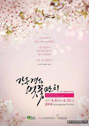 2018평창동계올림픽 여행 강원도여행팸투어 강릉 경포벚꽃잔치 (2017.4.6~12)