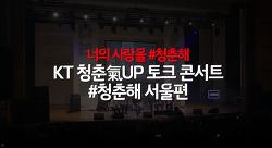 너의 사랑을 #청춘해 KT 청춘氣UP 토크콘서트 #청춘해 서울편