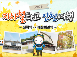 지하철 타고 인천여행 <선학역~예술회관역>