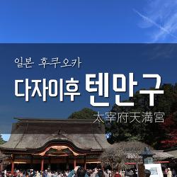 후쿠오카 여행 #21 다자이후 텐만구 (1)