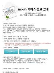 [Blogging] Mixsh 서비스 종료!