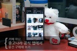 중고나라 공식 앱에서 물건 구매하기. 정리돼 더 편하다