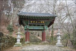 20170205 망운산 화방사 원점회귀 (경남남해)