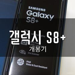 갤럭시 S8+ 코랄 블루 개봉기 + 간단후기