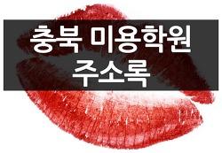 [미용업체 주소록 2014년] 충북 미용학원 주소록 sample
