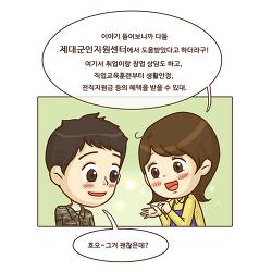 [국가보훈처 웹툰] 제대군인주간, 제대군인에게 감사와 일자리를!