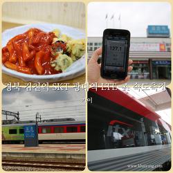 SKT 갤럭시S5 광대역 LTE-A 속도 측정, 경북 김천역을 가다!