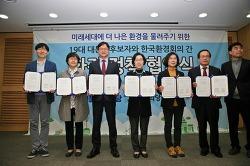 더불어민주당, 국민의당, 정의당 등 야3당과 한국환경회의 간 공동 환경정책협약 체결
