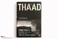 싸드(THAAD) -김진명
