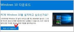 윈도우10 부팅 USB 만들기 - MS 공식 사이트 사용